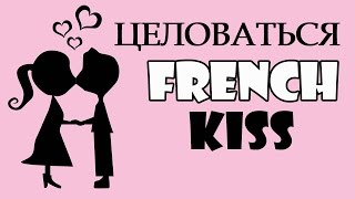 Французский поцелуй — как научиться правильно целоваться | SHTUKENSIA
