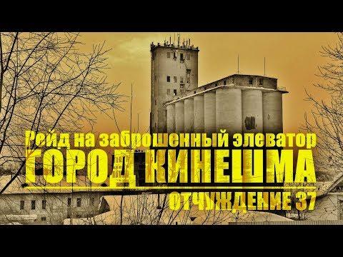 Элеватор г. Кинешма. Мукомольный комбинат №1