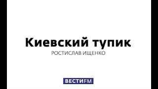 Ищенко: Украине достались рваные трусы * Киевский тупик (13.06.2017)