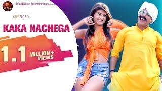 Kaka Nachega Tr Ajay Panchal Free MP3 Song Download 320 Kbps