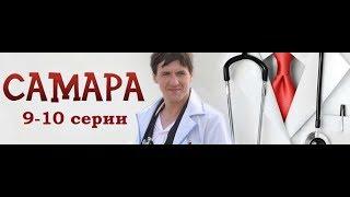 Сериал Самара 1 сезон 9-10 серии в HD качестве