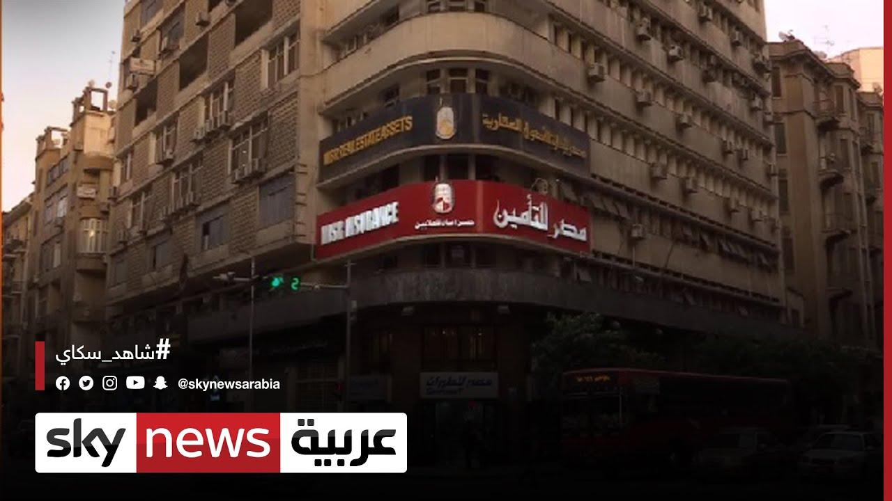 رغم تداعيات كورونا.. قطاع التأمين المصري ينمو 15% | #الاقتصاد  - 13:54-2021 / 9 / 22