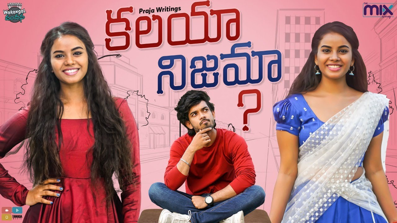 Kalaya Nijama ..? || Warangal Vandhana || The Mix By Wirally || Tamada Media