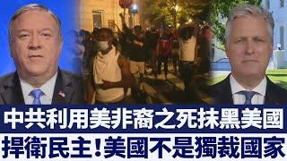 中共利用美非裔之死抹黑美國 蓬佩奧回擊|新唐人亞太電視|20200603