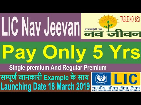 LIC Nav Jeevan Plan 853 || Nav Jeevan lic || Lic New Plan 2019 || lic policy