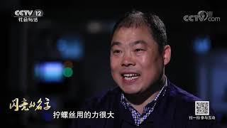 《道德观察(日播版)》 20190605 闪亮的名字——创新| CCTV社会与法