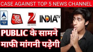 TOP 5 NEWS CHANNEL WILL APOLOGIZE   SUSHANT पर झूठी खबर दिखाना पडा भारी   ANURAG BISHT