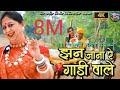 झन जाना रे गाड़ी वाले ..Jhan jana re gadi wale... Mamta Chandrakar # geet sangeet -prem chandrakar