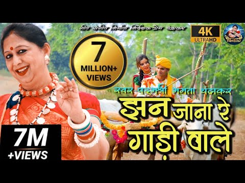 Jhan ja na gadi wale Mamta Chandrakar