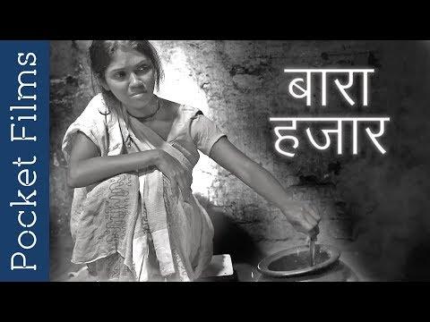 Hindi Short Film - Baarah Hazaar | A Mother's Dilemma