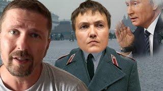 Шпион Надя Савченко