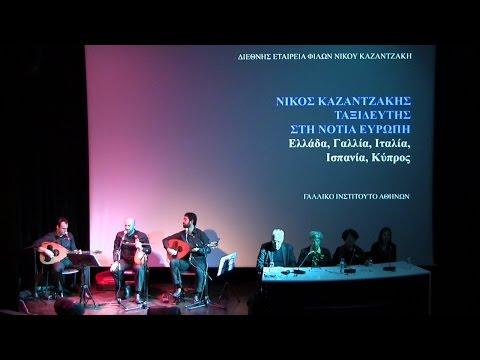 E, Taksidiari Logisme - Nikos Kazantzakis / Ε, Ταξιδιάρη Λογισμέ - Νίκος Καζαντζάκης by Lagouto, 01
