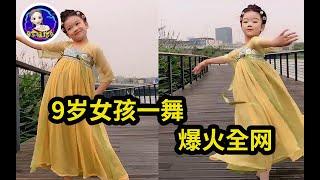 中國9歲的小女孩,用壹只舞就輕松走紅全網!粉絲狂贊200萬