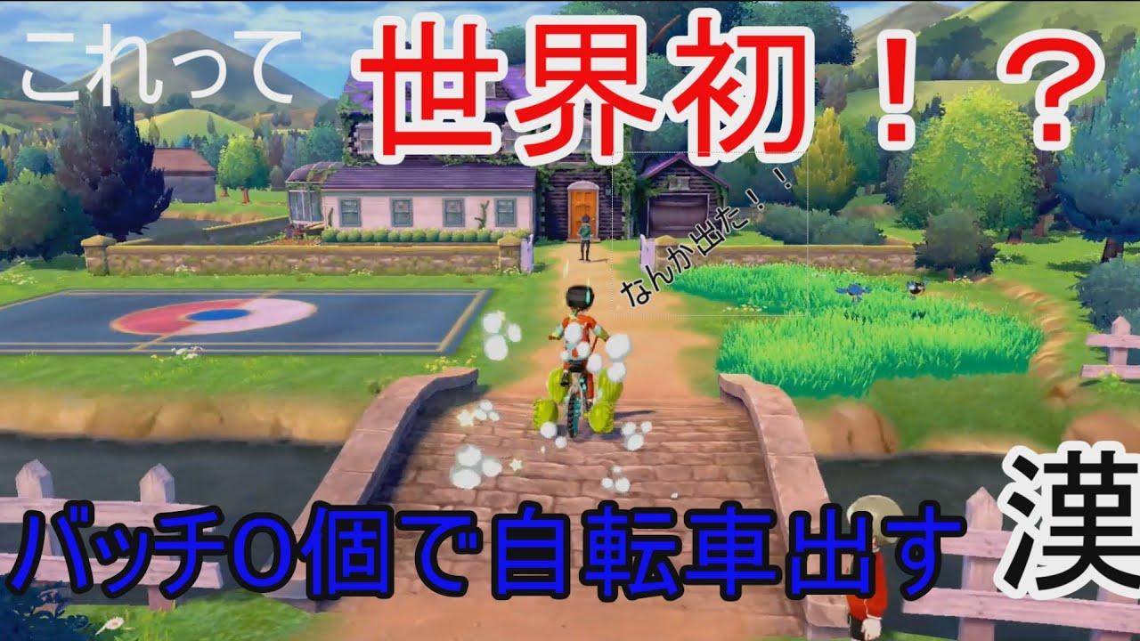 色違いバグ ポケモン剣盾 ポケモン剣盾で、同じポケモンを500体倒すと色違いの出現率が6倍に