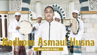 Ahmad Nabil Al Habsyi - Nadhom Asmaul Husna - نظم اسماء الحسنى (Music Video)