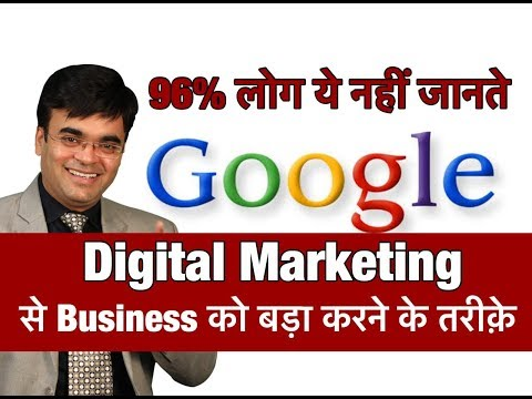 Grow Business with Digital Marketing Tips by Dr. Amit Maheshwari