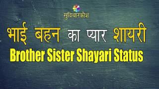 Bhai Behan Ka Pyar Shayari | भाई बहन शायरी | Brother and Sister Status