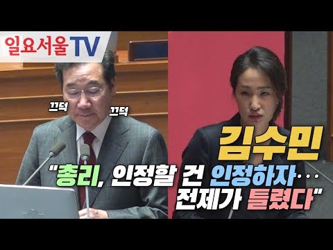 """김수민 """"총리, 인정할 건 인정하자... 전제가 틀렸다"""""""