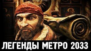 КТО ТАКОЙ ХАН — ЛЕГЕНДЫ «МЕТРО 2033»