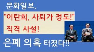 """[문틀란 TV] 문화일보  충격 보도!  """"이탄희 ,사…"""