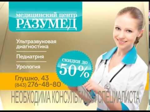 Медицинские центры Казань