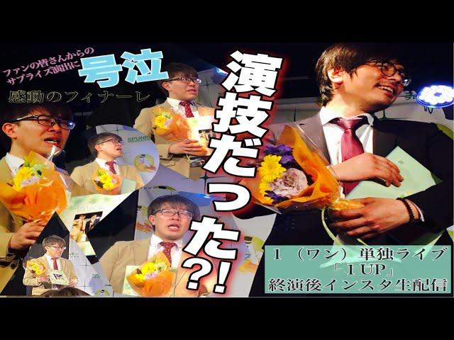 【1(ワン)単独ライブ】「1UP」終了直後インスタ配信〜ノーカット〜(2020/3/20放送)