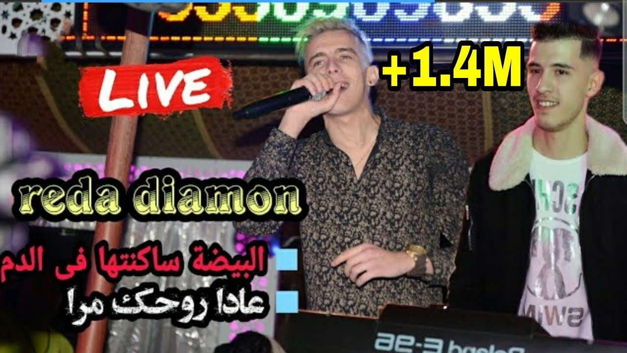 Cheb Reda Diamon avec Mounder Vegas Live CHOC 2020 Ful HD
