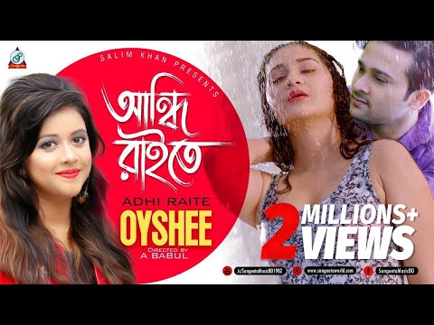 Oyshee - Andhi Raite | আন্ধি রাইতে | Valentine Day 2018 | New Music Video