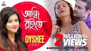 Oyshee - Andhi Raite | আন্ধি রাইতে | Valentine Day 2018 | New Music Video