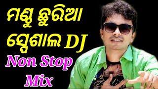 Mantu Chhuria Special Hits Nonstop Hard Bass DJ Songs 2019