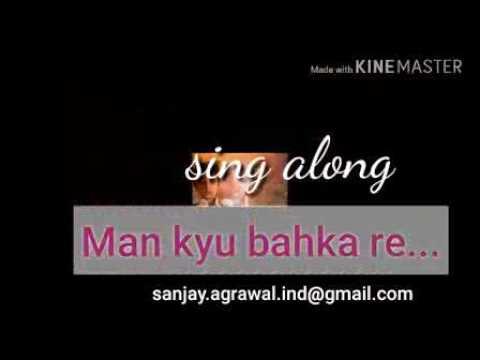 Karaoke Man kyu bahka ri bahka by sanjay agrawal #9893233601