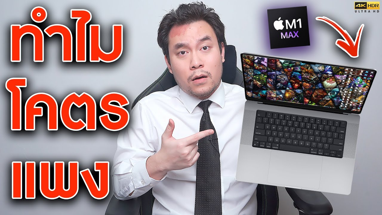 Macbook Pro 2021 M1 Pro/MAX vs Macbook Pro M1 ทุกสิ่งที่คุณต้องรู้ก่อนซื้อ [4K]   KP   KhuiPhai