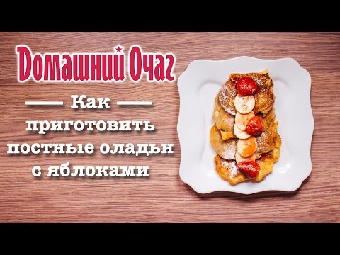Оладьи на сметане с яблоками пошаговый рецепт с фото