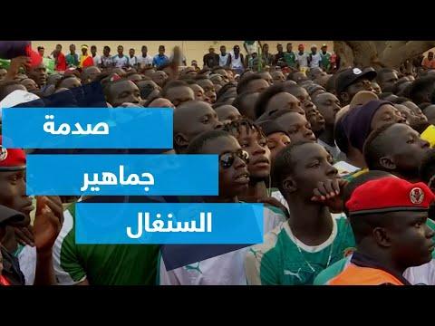 جماهير السنغال تبكي بعد هزيمة الجزائر  - نشر قبل 5 ساعة