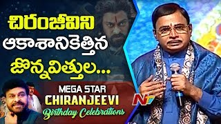 Jonnavithula Speech @ Megastar Chiranjeevi 63rd Birthday Celebrations | NTV