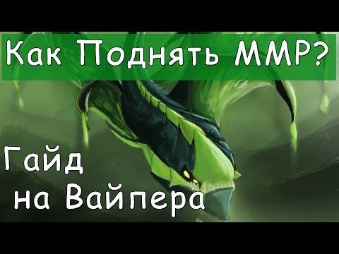 видео: Как Поднять solo mmr? #5 Гайд на Вайпера dota 2