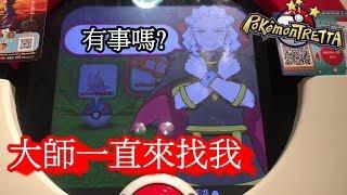 【神奇寶貝卡匣#193】大師一直來找我~請問有事嗎~ Pokémon Tretta