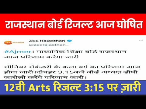 RBSE 12th Arts Result Declare Today.RBSE Board Exam Result 2020