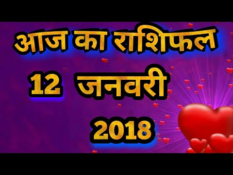 Aaj Ka Rashifal 12 January 2018 dainik rashifal in hindi today daily horoscope आज का राशिफल