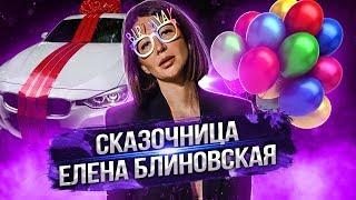 елена Блиновская Разоблачение / Отзывы на