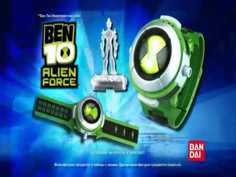 Ben 10 инопланетная сила русская реклама игрушек