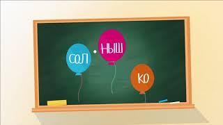 """""""Пиши Жи-Ши"""". Правила русского языка для детей в стихах. 📚 Развивающий мультик. Урок 8"""