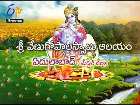 Sri Venugopala Swamy | Temple | Teerthayatra | 19th April 2017 | Full Episode | ETV Telangana