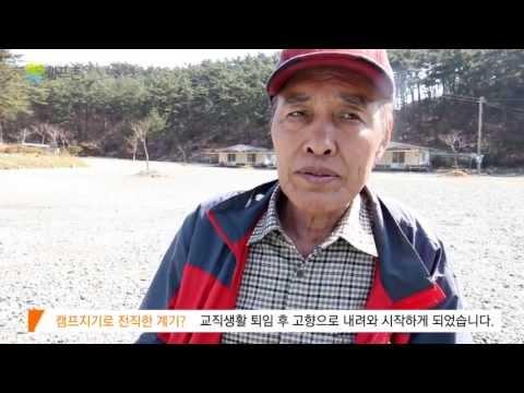 구름포오토캠핑장 캠프지기 인터뷰
