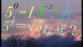 指数法則 0乗はなぜ1か