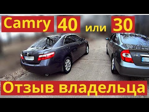 Toyota Camry 40 и 30. Плюсы и минусы. Отзыв владельца. Обзор