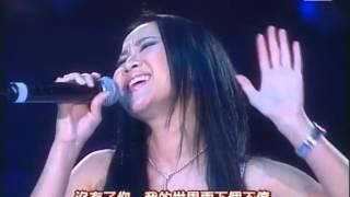 李玟 CoCo Lee - I Believe + 特別的愛給特別的你 + 月光愛人 (完整版)