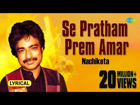 Se Pratham Prem Amar with lyrics | সে প্রথম প্রেম আমার | Nachiketa