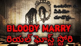 the real ghost story in telugu || bloody marry story in telugu || sumam || horror story in telugu