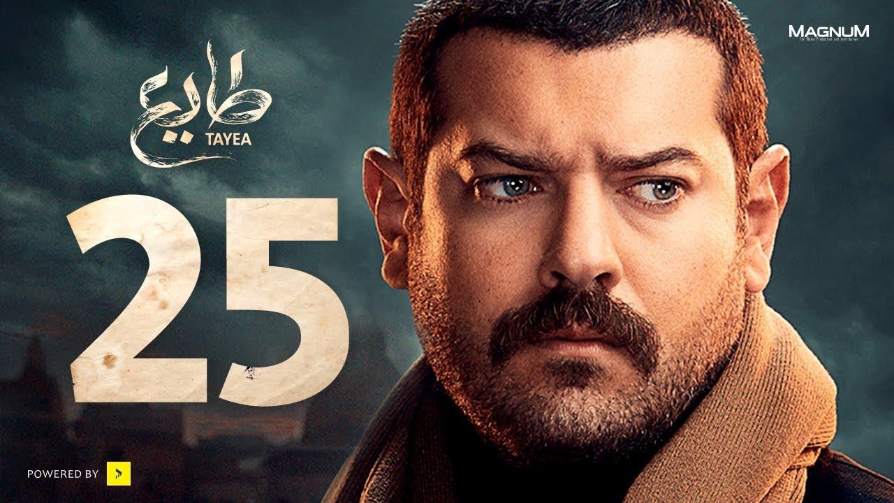 مسلسل طايع - الحلقة 25 الحلقة الخامسة والعشرون HD - عمرو يوسف | Taye3 - Episode 25 - Amr Youssef